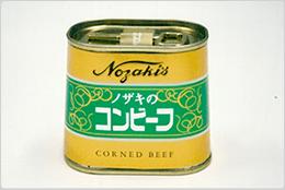 ノザキのコンビーフ 金ラベル